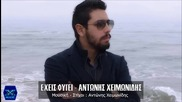 Antonis Himonidis - eheis figei
