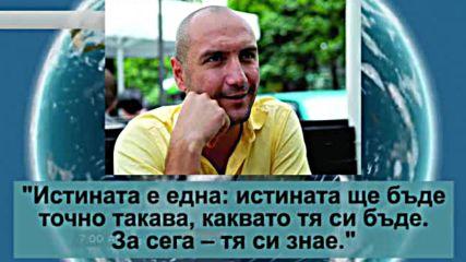 10-те най-големи изцепки на Емил Чолаков