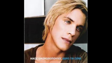 Nikos Oikonomopoulos - Shmeiwsate diplo (new song 2010)