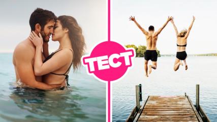 Опиши ни перфектния за теб партньор и ще ти кажем кога ще го срещнеш!