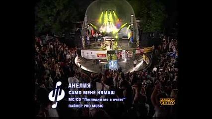 Анелия Само Мене Нямаш Тракия Фолк 2003