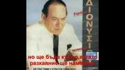 Stratos Dionisiou - Ntropi [превод]