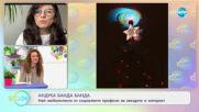 Андреа Банда Банда: Най-интересното от социалните профили на звездите - На кафе (24.11.2020)