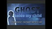 Духът обладал детето ми - Алексис. Маунт Плезънт. Тенеси