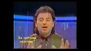 Mile Kitic i Juzni Vetar - Ne pitaj me zaplakaces