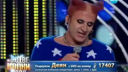 Деян Донков като Keith Flint от Prodigy - Като две капки вода - 17.03.2014 г.