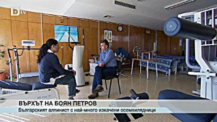 Боян Петров: Големите върхове не могат да се получат, ако нямаш малки връхчета всеки ден!