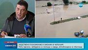 БЕДСТВИЕ: Порои и наводнения в Южна България