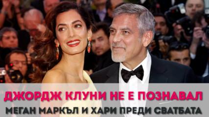 Джордж Клуни не е познавал Меган Маркъл и Хари преди сватбата