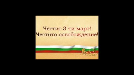 Честит 3-ти март българи !