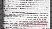 """""""Документите"""" с Антон Тодоров - 09.01.2021 (част 1)"""