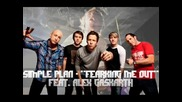 Превод!!! Simple Plan ft. Alex Gaskarth - Freaking me out