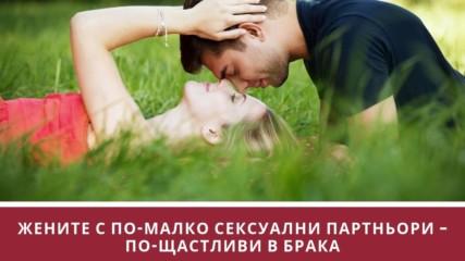 Жените с по-малко сексуални партньори – по-щастливи в брака