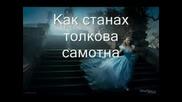 Heart - Alone - Превод