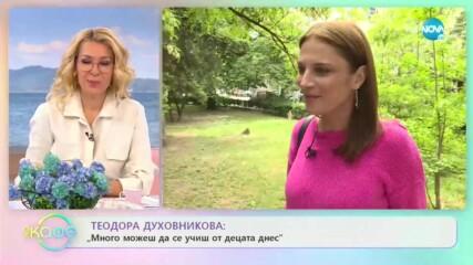 """Теодора Духовникова: Завръщане в театъра, но не на всяка цена - """"На кафе"""" (26.05.2020)"""