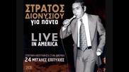 Превод * Стратос Дионисиос - Вали Огън По Пътя Ми