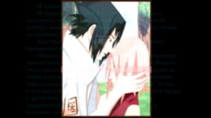 Порталът между два свята - 26 глава (sasusaku fic)