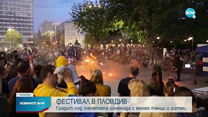 ФЕСТИВАЛ В ПЛОВДИВ: Градът под тепетата изненада с много танци и ритми