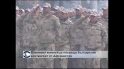 Военният министър посреща българския контингент от Афганистан