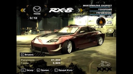 Моите коли Need for Speed Most Wanted