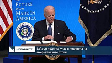 Байдън подписа указ в подкрепа на американските стоки
