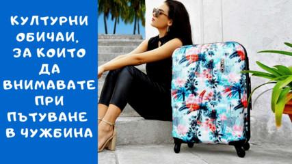 Културни обичаи, за които да внимавате при пътуване в чужбина