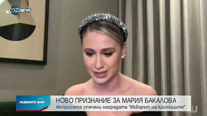 Мария Бакалова грабна престижна награда