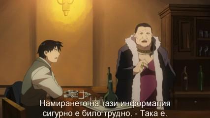 [бг субтитри] Fullmetal Alchemist Brotherhood - 48
