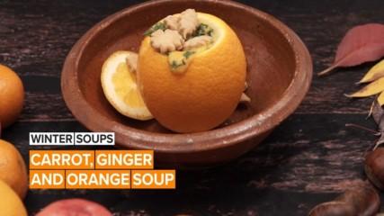 Супата на сезона:  Морков, джинджифил и портокал
