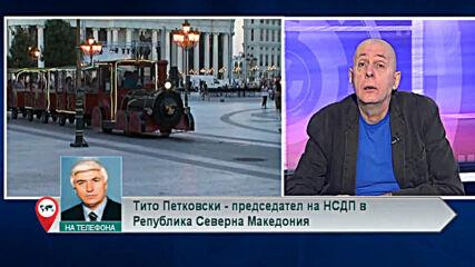 """Какви са европейските изводи в Скопие от """"случая Миялков""""?"""