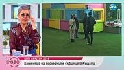 """Коментар на последните събития във VIP Brother 2018 - """"На кафе"""" (25.10.2018)"""
