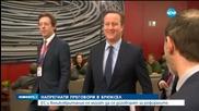 ЕС и Великобритания се договориха за реформи в Общността