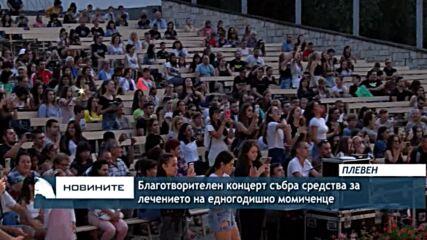 Благотворителен концерт събра средства за лечението на едногодишно момиченце