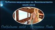 Дебютен видеоклип на Десетилетието 2006 - 2015