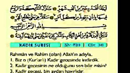 Kadir Suresi Kadir Gecesi Kurani Kerim The Night Of Decree The Noble Quran Canli Yayin Tr Dublaj Fil