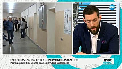 Теменужка Петкова: Енергийният сектор е финансово стабилен към момента