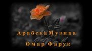Омар Фарук