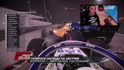 Формула 1: Голяма награда на Австрия (виртуално състезание) на 31 януари от 20.00 ч. по DIEMA SPORT