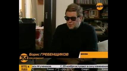 Новите песни на Борис Гребенщиков