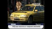 Избутаха такситата от пазарната икономика