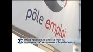 Франсоа Оланд обеща да се пребори с безработицата през 2014 г.