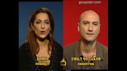 Блиц - Емо Чолаков и Бони