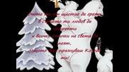 * Коледни и Новогодишни пожелания