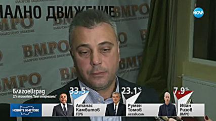 ВМРО: Явно парите и тормозът доминират и на тези избори