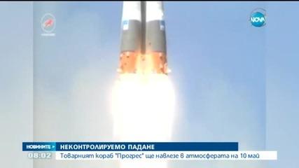 Товарен космически кораб може да падне на 10-ти май