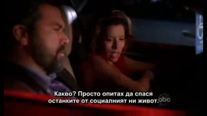 Отчаяни Съпруги S05e02