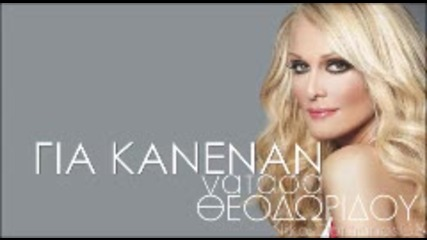 Гръцко 2012 Наташа Теодориу- За никой Natasa Theodoridou - Gia kanenan New Song 2012