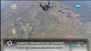 Парашутист припадна от ужас във въздуха