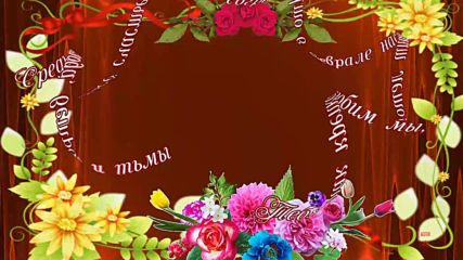 С Днем рождения! Поздравление всем, кто родился в феврале.