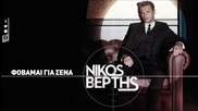 New 2015!!! Nikos Vertis - Fovame Gia Sena (official Lyric Video by Kostas Sokos)